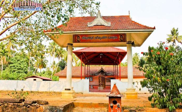 തിരുത്തൂര് ശ്രീ ക്യഷ്ണക്ഷേത്രം.