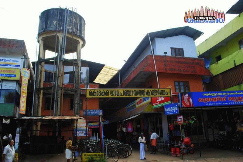 Panchayath Office