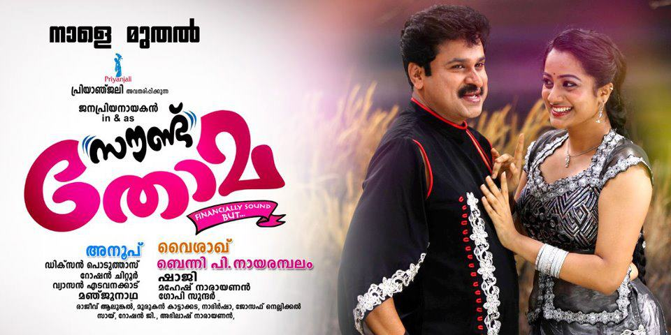 Sound Thoma : Vyshakh and Dileep Look For Another Blockbuster