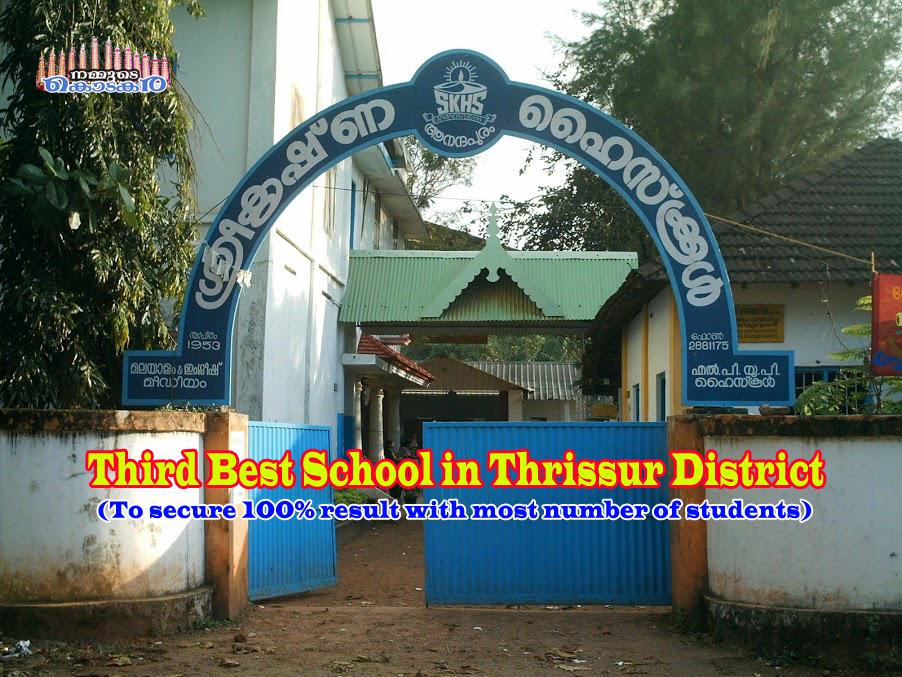 എസ്.എസ്.എല്.സി പരീക്ഷ:ഉന്നത വിജയം നേടി,ശ്രീ കൃഷ്ണ ഹൈ സ്കൂൾ,ആനന്ദപുരം.