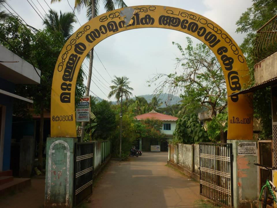 മറ്റത്തൂര് ആരോഗ്യകേന്ദ്രം: ആക്ഷന്കൗണ്സില് രൂപീകരിച്ചു