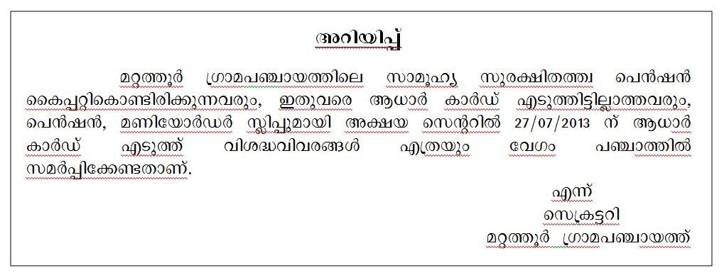 സാമൂഹ്യ സുരക്ഷിതത്ത്വ പെന്ഷന്
