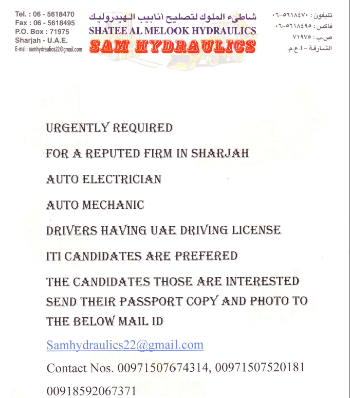 Job Opening in Sharjah