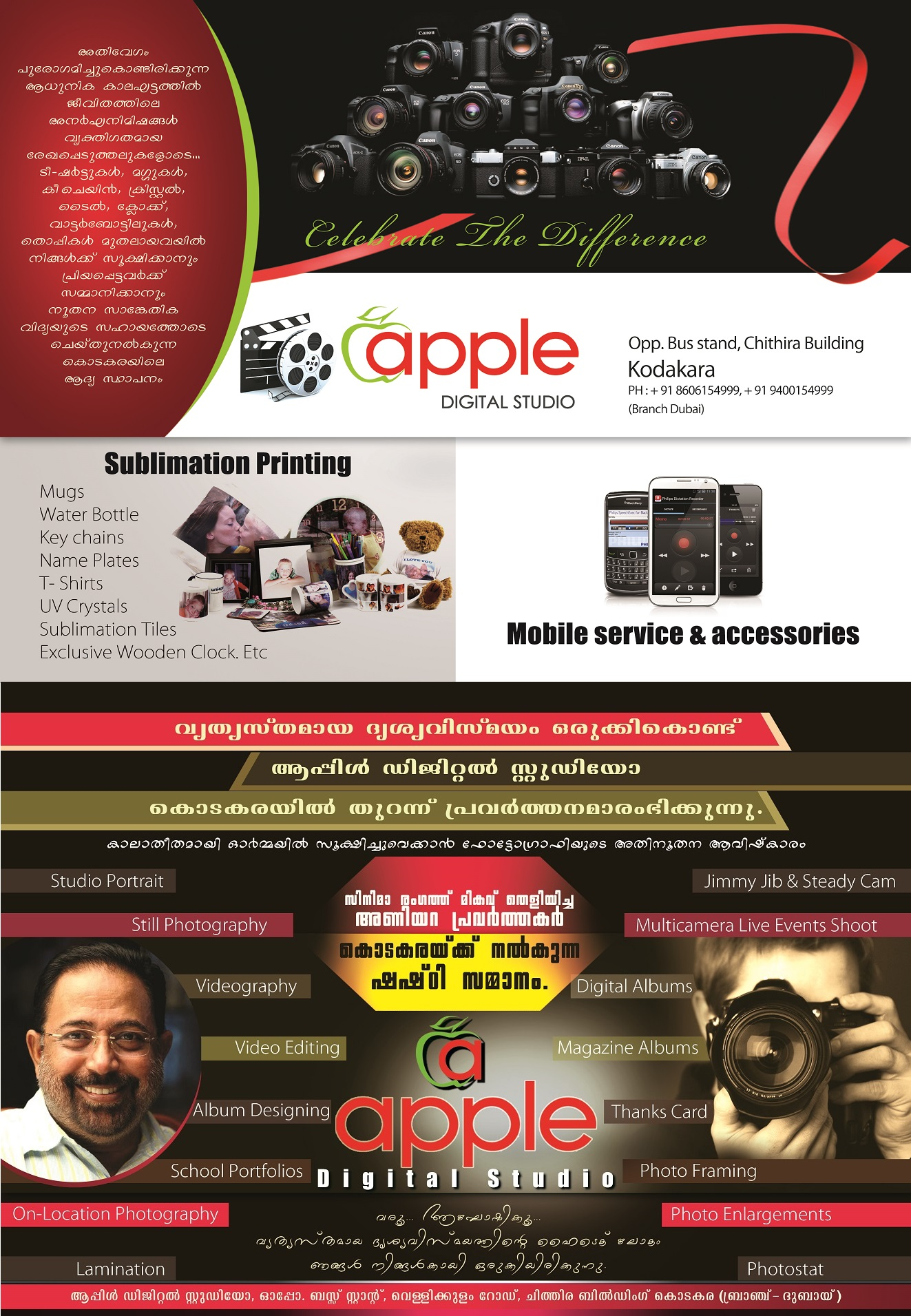 APPLE DIGITAL STUDIO, KODAKARA