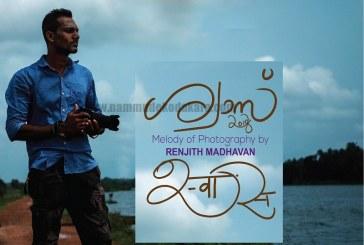 സൗഹൃദക്കൂട്ടായ്മയില് ചിത്രപ്രദര്ശനം-ശ്വാസ്-2018