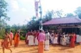 ഒമ്പതുങ്ങല് ശ്രീ കൈലാസ ശിവക്ഷേത്രത്തില് കാവടി ഉത്സവത്തിന് കൊടികയറി