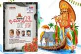 'കൃഷ്ണകിരീടം' ഓണപ്പാട്ട് ആല്ബം പ്രകാശനം ശനിയാഴ്ച്ച